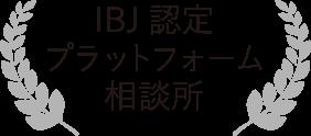 IBJ認定プラットフォーム相談所